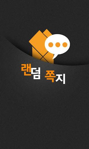 심쿵 랜덤 채팅-명품 쪽지팅과 무료 음성 커뮤니티