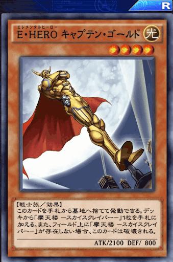E・HEROキャプテン・ゴールド
