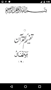 Tafseer - Tafheem ul Quran (Surah Al Anfal) screenshot