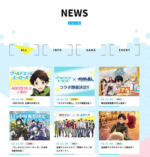 【画像】NEWS
