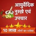 Ayurvedic Gharelu Nuskhe - Ayurved, Yoga, Health icon