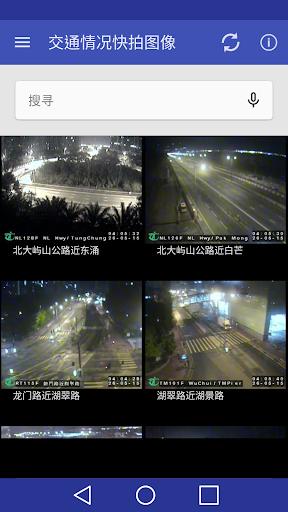 香港实时交通