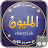 من سيربح الملايين 2020 - المليونير العربي logo