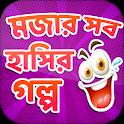 বাংলা হাঁসির গল্প - Bangla Golpo Book icon