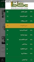 Screenshot of عكاظ | okaz