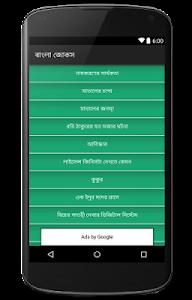 বাংলা জোকস screenshot 0