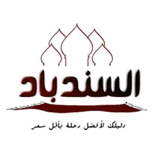 السندباد - náhled
