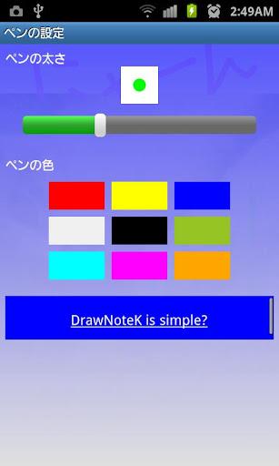 DrawNoteK screenshot 4