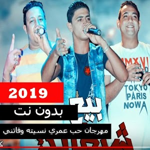 اغنية حب عمري نسيته وفاتني Mp3