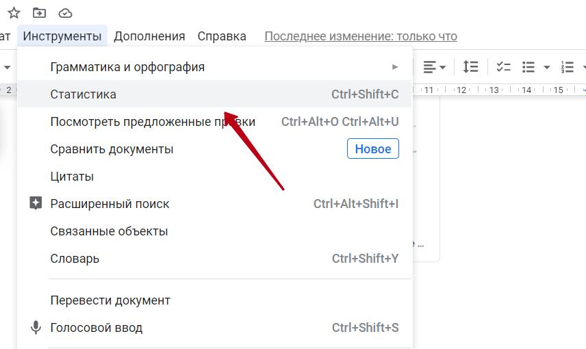 Где расположена статистика Google Docs