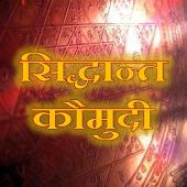 Siddhanta Kaumudi