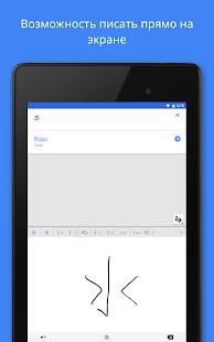 Переводчик Google– уменьшенный скриншот