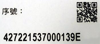 序號請參考這個格式(序號總共16碼),通常在機器的背面或裝電池的地方可看到。