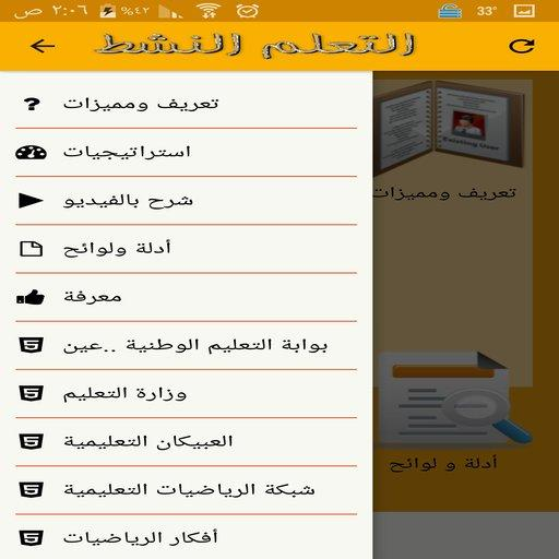 ‫التعلّم النشط‬‎- screenshot