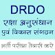 DRDO रक्षा अनुसंधान एवं विकास भर्ती for Android