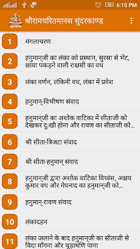 Ramayan Sunderkand Hindi 1.4 screenshots 2