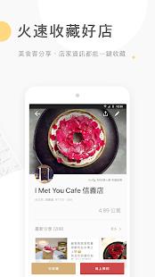 MENU美食誌 - 美食記錄 你我分享  螢幕截圖 4