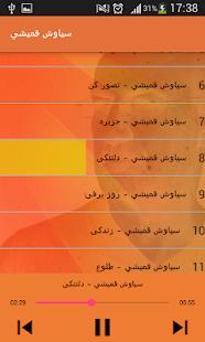 Siavash Ghomayshi - سیاوش قمیشی بدون اينترنت screenshot 3