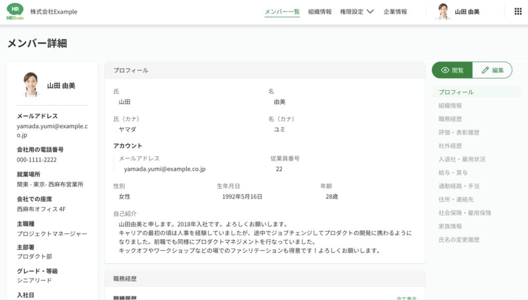人材データベース画面