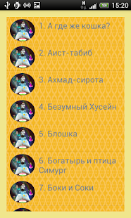 Free Download Таджикские сказки APK for Android