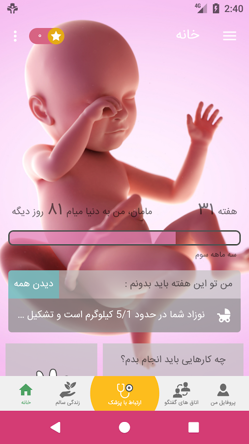 TeleTeb | Pregnancy- screenshot