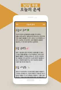 신통방통 (2018년 운세, 사주) - náhled