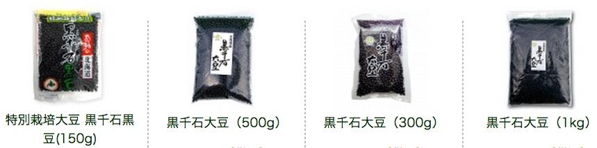 Photo: 黒千石大豆商品 http://portal.hokuryu.info/kurosengokubean