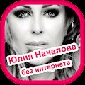 Песни Юлия Началова - без интернета APK