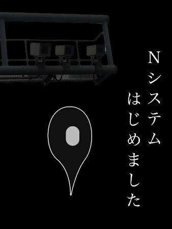交通違反撲滅委員会FREE オービス・ねずみ取り・Nシステム 6.2 screenshot 1362768