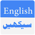 Learn English Spoken with Urdu icon