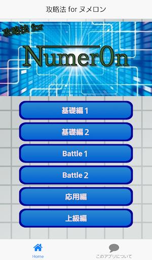 攻略法 for ヌメロン(Numer0n)ひまつぶしゲーム