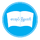 Download စာအုပ္ၿမိဳ႕ေတာ္ MMBOOKCITY For PC Windows and Mac