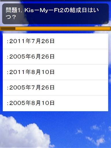 クイズ&相性診断for Kis-My-Ft2~キスマイ検定~ screenshot 9