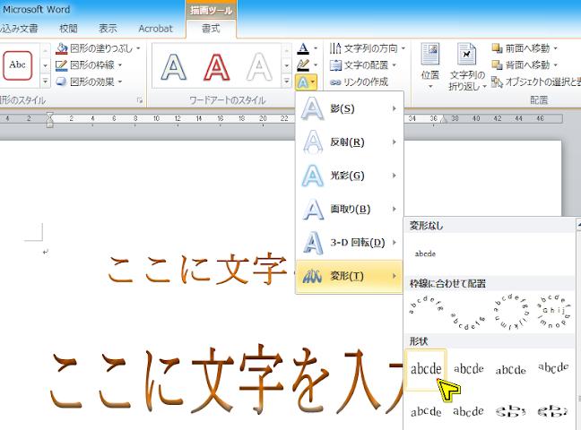 Word 2010 2013 2016 WordArt 拡大縮小