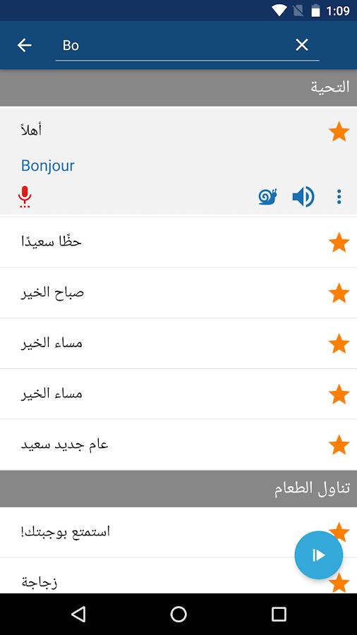 تحميل التطبيق الرهيب Learn French