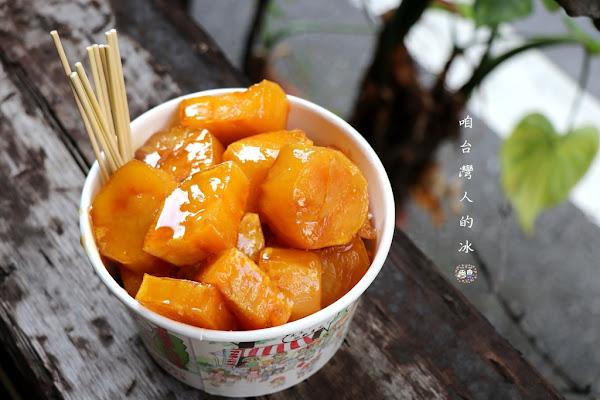 ♥咱台灣人的冰♥嘉義人激推冰品專賣店,招牌蕃薯糖/蜜地瓜超厲害