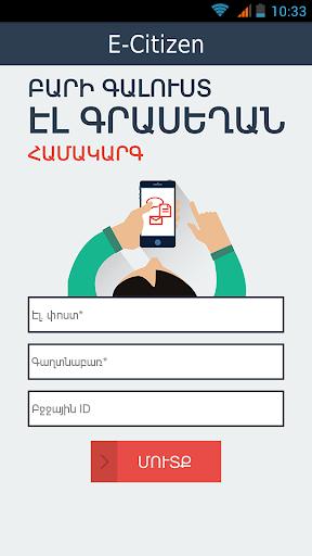 E-Citizen Armenia