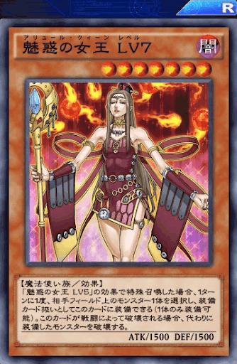 魅惑の女王Lv7