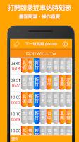 Screenshot of 下一班高鐵 -- 最容易操作使用的高鐵時刻表 App