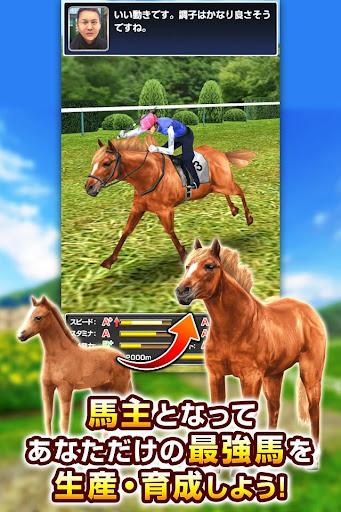 ダービーインパクト【無料競馬ゲーム・育成シミュレーション】  screenshots 2