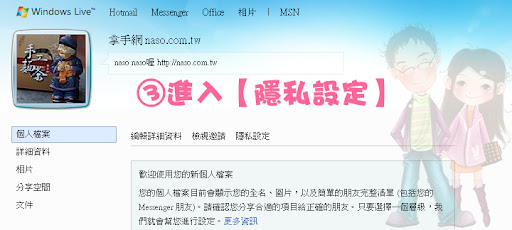 【naso教學】隱藏MSN朋友清單,保護好友的隱私