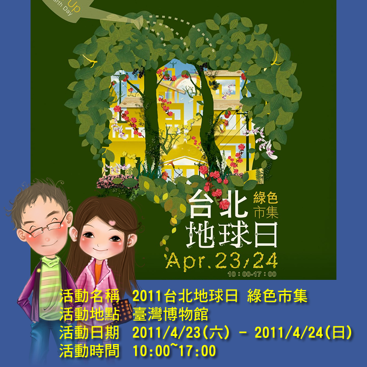 【naso大推薦】2011年台北地球日綠色市集(4/23-4/24)