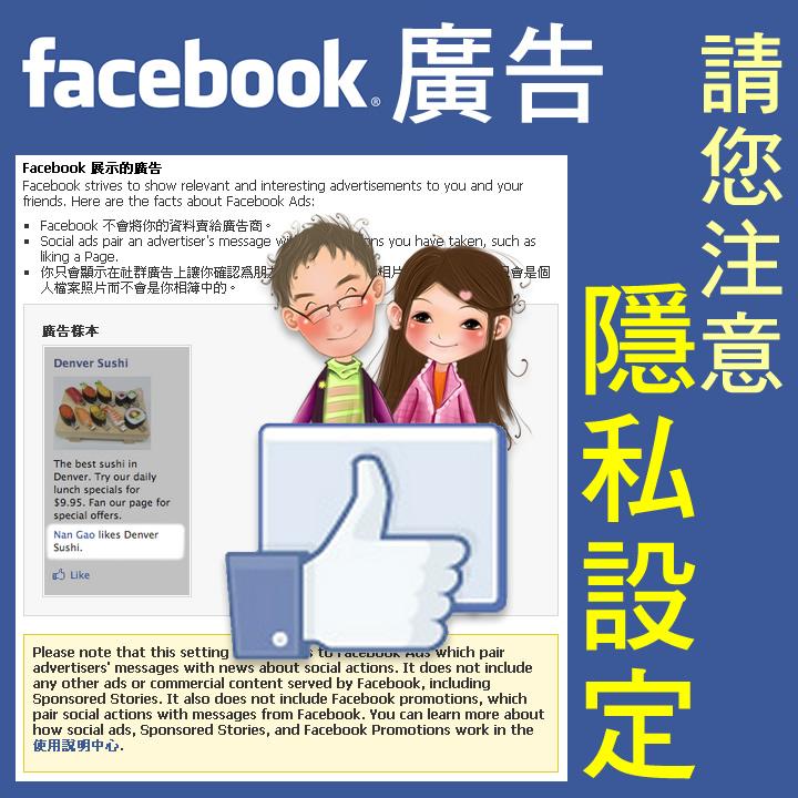 FB廣告隱私提醒