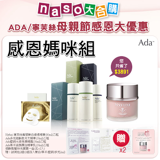 【naso大合購】ADA/寧芙絲感恩媽咪組