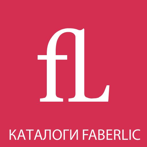 Каталоги Faberlic - Фаберлик