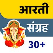 Sampuran Aarti Sangrah - सम्पूर्ण आरती संग्रह
