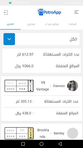 PetroApp 1.0.5 screenshots 6
