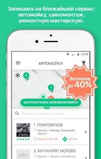 Get-Auto ремонт авто, запчасти, мойки, шиномонтаж - náhled