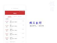 screenshot of 万年历-老黄历、日历、农历,宜忌、黄道吉日查询,法定节假日、放假调休安排,生日、纪念日提醒