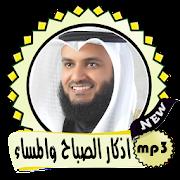 اجمل اذكار الصباح والمساء -مشاري العفاسي